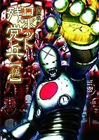 ロボット残党兵 5(リュウコミックス)