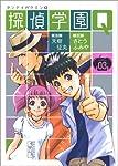 探偵学園Q(3) (講談社漫画文庫 さ 9-35)
