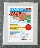 【日本製】防ダニシート【2枚入り】 90×180cm/(持続効果:約3年)