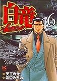 白竜LEGEND 6巻 (ニチブンコミックス)
