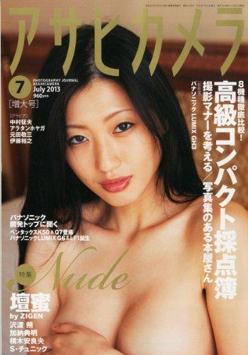 アサヒカメラ 2013年 07月号 [雑誌]