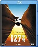 127時間[Blu-ray/ブルーレイ]