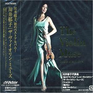 The Violin Muse~The Best Of Ikuko Kawai