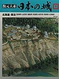 復元体系日本の城1 北海道・東北 (復元大系 日本の城)