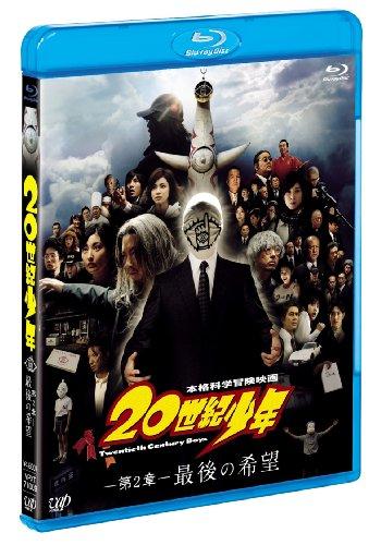 20世紀少年<第2章>最後の希望 [Blu-ray]