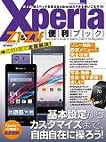 XperiaZ1&Z1f活用テクニック