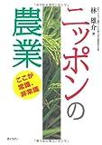 ニッポンの農業 ―ここが常識、非常識― -