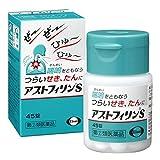 【指定第2類医薬品】アストフィリンS 45錠
