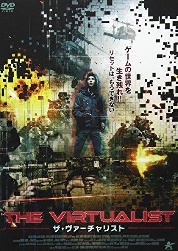 ザ・ヴァーチャリスト [DVD]