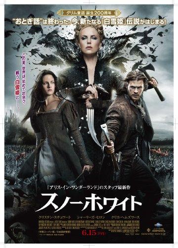 スノーホワイト(クリステン・スチュワート、シャーリーズ・セロン出演) [DVD]