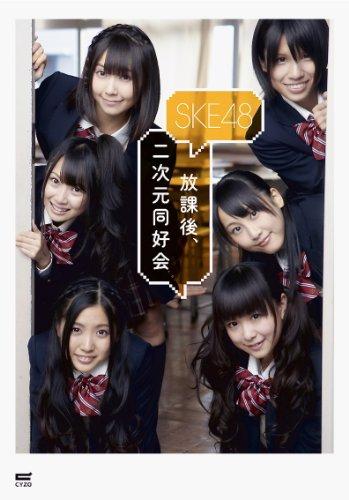 SKE48フォトブック『放課後、二次元同好会』