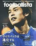 月刊フットボリスタ 2015年10月号