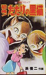 恐怖!たたりの黒猫 (1983年) (レモン・コミックス)