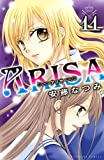 ARISA(11) (講談社コミックスなかよし)
