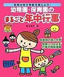 幼稚園・保育園のまるごと年中行事 (ナツメ幼稚園・保育園BOOKS)