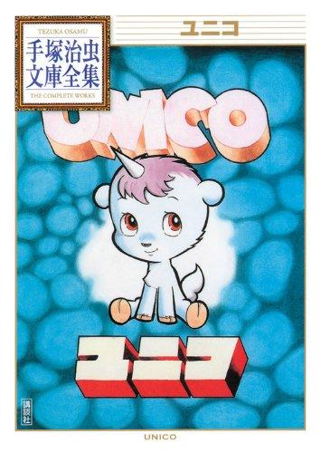 ユニコ (手塚治虫文庫全集 BT 20)