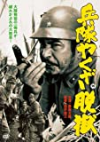 兵隊やくざ 脱獄[DVD]