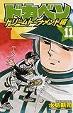 ドカベン ドリームトーナメント編 11 (少年チャンピオン・コミックス)