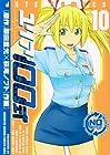 ユリア100式 第10巻 2009年07月29日発売