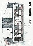サムネイル:鈴木了二の新しい書籍『寝そべる建築』