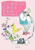 コンタロウのひみつのでんわ (fukkan.com)