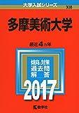 多摩美術大学 (2017年版大学入試シリーズ)