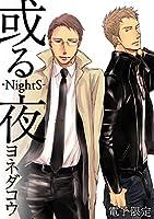 或る夜‐NightS‐<電子限定> ビーボーイコミックスデラックス