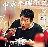 中途半端なスター(初回生産限定盤)(DVD付) - ファンキー加藤