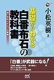 基礎からわかる 白番布石の教科書:迷いをなくす5つの鉄則