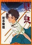 星虫(ほしむし) (新潮文庫―ファンタジーノベル・シリーズ)