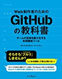 Web制作者のためのGitHubの教科書 チームの効率を最大化する共同開発ツール