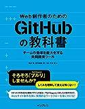 Web制作者のためのGitHubの教科書 チームの効率を最大化する共同開発ツール ランキングお取り寄せ