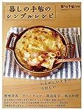 暮しの手帖別冊 暮しの手帖のシンプルレシピ 2014年 11月号 [雑誌] (暮しの手帖 別冊)