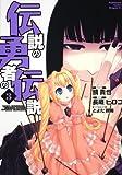 伝説の勇者の伝説 3 (角川コミックス ドラゴンJr. 140-3)
