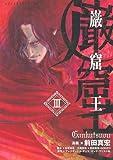巌窟王 3 (3) (アフタヌーンKC)