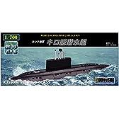 1/700 世界の潜水艦シリーズ No.2 ロシア海軍 キロ級潜水艦 プラモデル