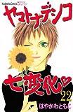 ヤマトナデシコ七変化 22 (講談社コミックスフレンド B)