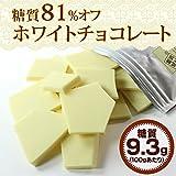 低糖工房 糖質9.3g ホワイトチョコレート 400g入り 【糖質制限中・ダイエット中の方に!】