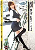 社内情事 巨乳OLみくる [DVD]