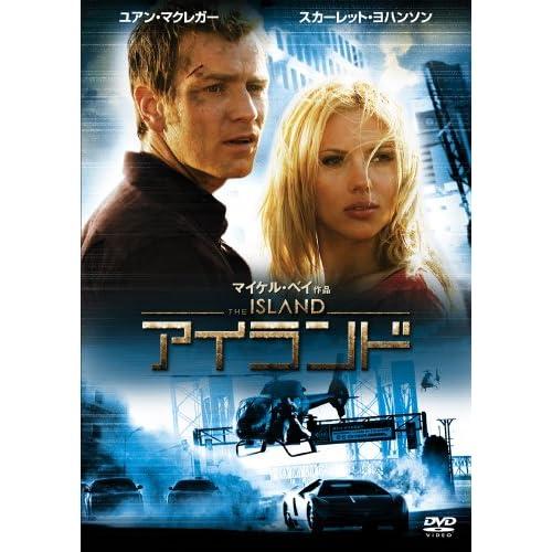 アイランド 特別版 [DVD]