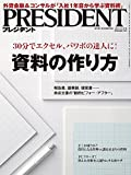 PRESIDENT (プレジデント) 2014年 11/17号