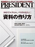 PRESIDENT (�v���W�f���g) 2014�N 11/17��