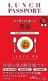 ランチパスポート渋谷版vol.4 (ランチパスポート渋谷版)