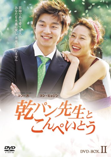 乾パン先生とこんぺいとう BOX-II [DVD]