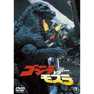 ゴジラVSモスラ [60周年記念版] [DVD]