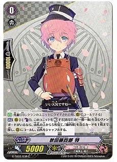 カードファイトヴァンガード/G-TB02/038 秋田藤四郎 特 C