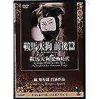 Talking Silents5「鞍馬天狗 前後篇」「鞍馬天狗 恐怖時代」 [DVD]