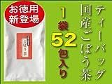 【徳用サイズ】無添加ティーバッグごぼう茶 52包(送料無料)