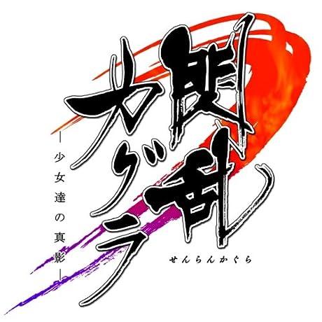 閃乱カグラ -少女達の真影- (2011年夏発売予定)