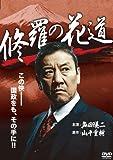 修羅の花道[DVD]